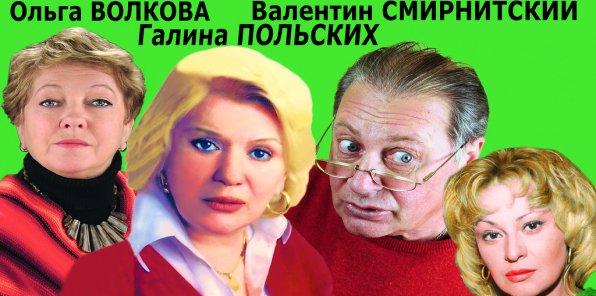 Два билета по цене одного! Спектакль «Хочу купить вашего мужа» от Михаила Задорнова 1 ноября