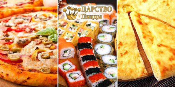 90 мин. и стол накрыт! Скидка 60% на тайскую, китайскую и японскую кухню, осетинские пироги, пиццу, салаты, сендвичи и спрингроллы, закуски