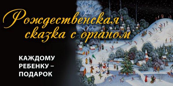 Сказочный Новый Год! 400 р. за концерт «Снежная королева», «Маленький принц», 500 р. за концерт «Щелкунчик» и другие