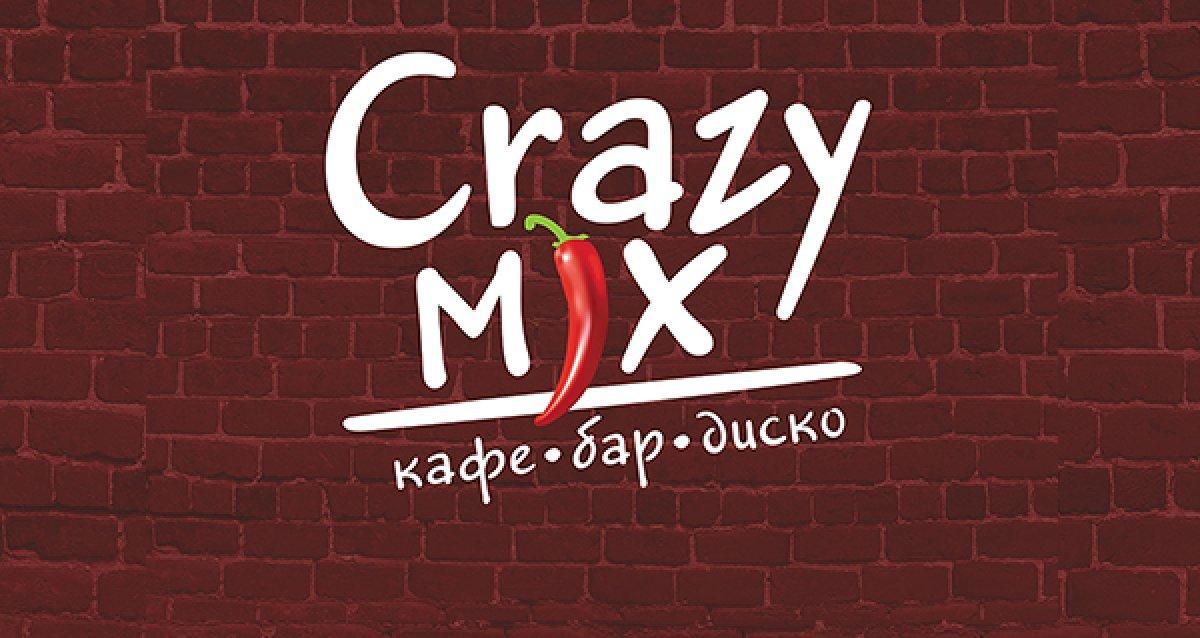 Самые зажигательные вечеринки на Братиславской! Скидка 50% на все меню в дискобаре Crazy MiX + новогоднее предложение!