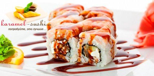 Бесплатная доставка + ролл в подарок! Скидка 65% на все блюда японской кухни от службы доставки Karamel-sushi.ru