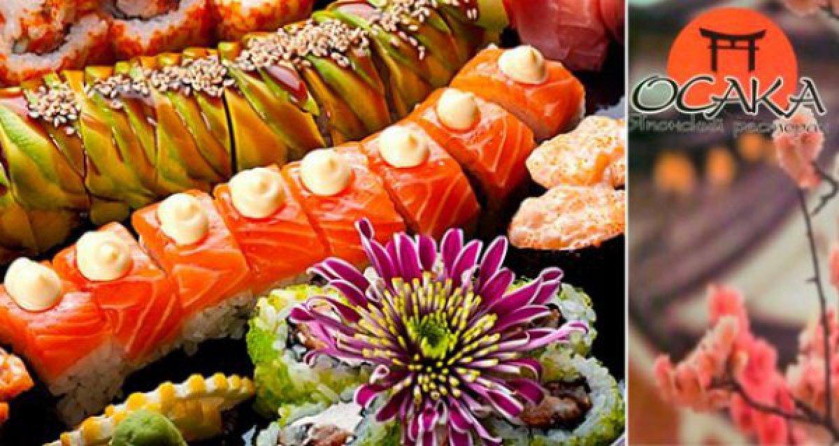 Самые лучшие суши в городе! Скидка 50% на все меню и напитки в ресторане японской кухни «Осака»