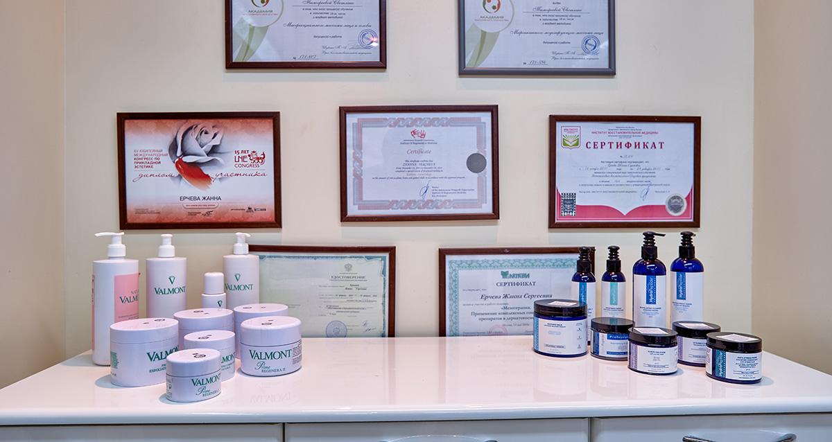 лицензии медицинского центра косметологии «Алтеро»