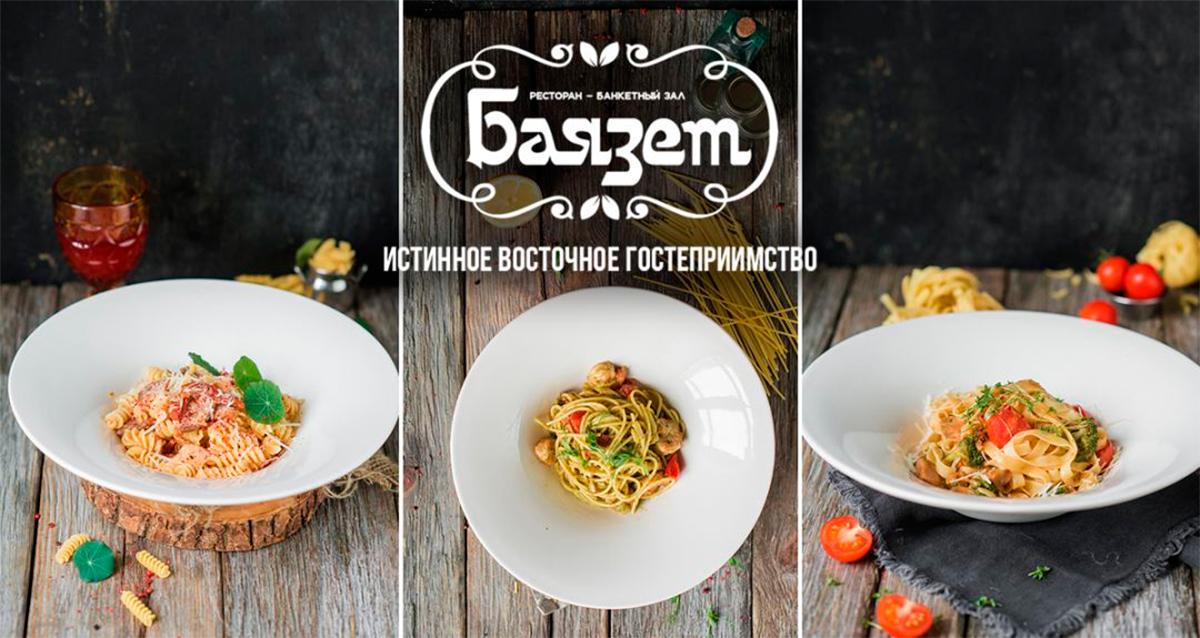 меню ресторана «Баязет»