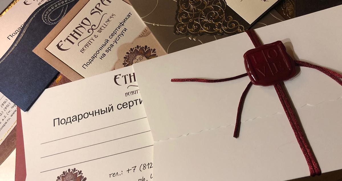 подарочный сертификат на спа